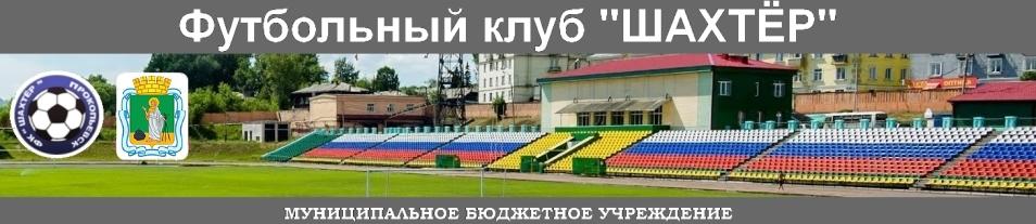 """Футбольный клуб """"Шахтёр"""""""